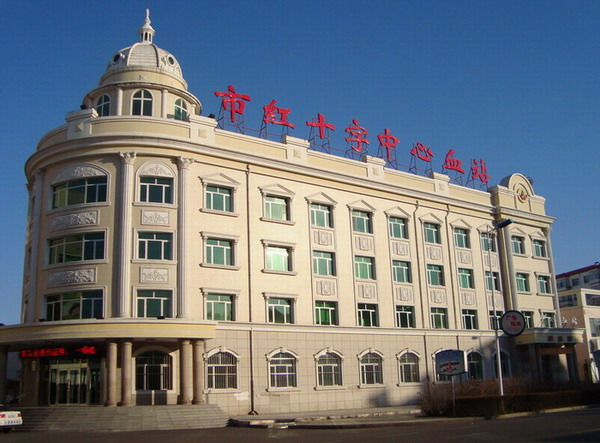 齐齐哈尔市红十字中心血站